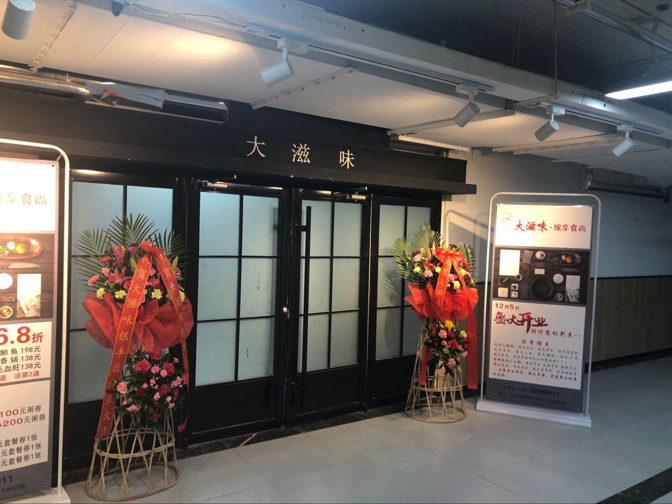 济南大滋味餐厅使用智慧餐台