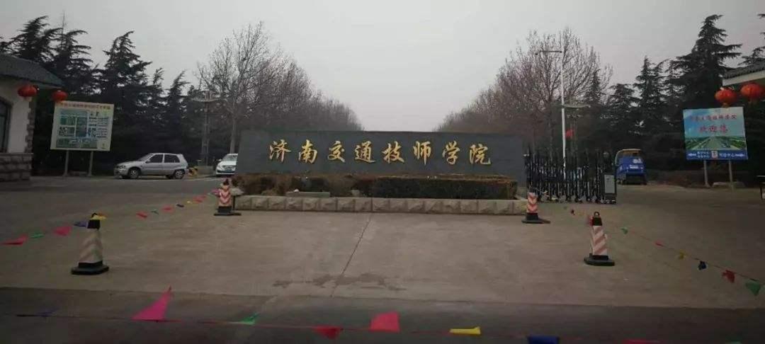 济南交通技师学院使用beplay手机客户端下载beplay官网注册