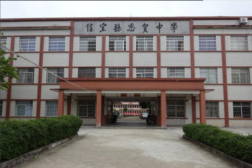 广东思贺中学使用感应式IC卡消费系统