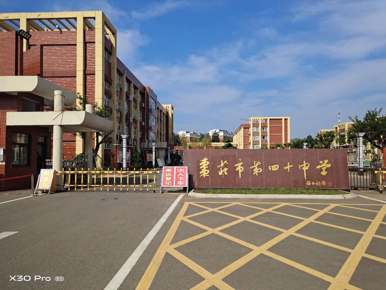 枣庄市第四十中学beplay手机客户端下载使用IC卡beplay体育官网